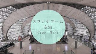 スワンナプーム国際空港で無料WiFiに接続する方法
