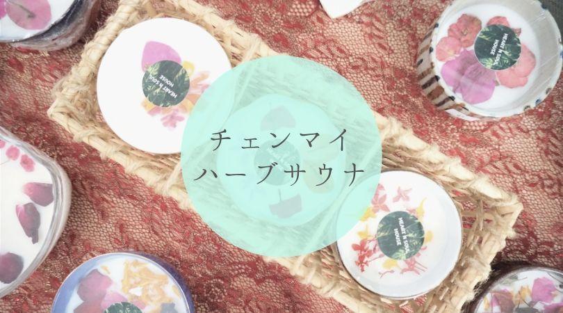 チェンマイのハーブサウナ Heart N soul タイトル画像
