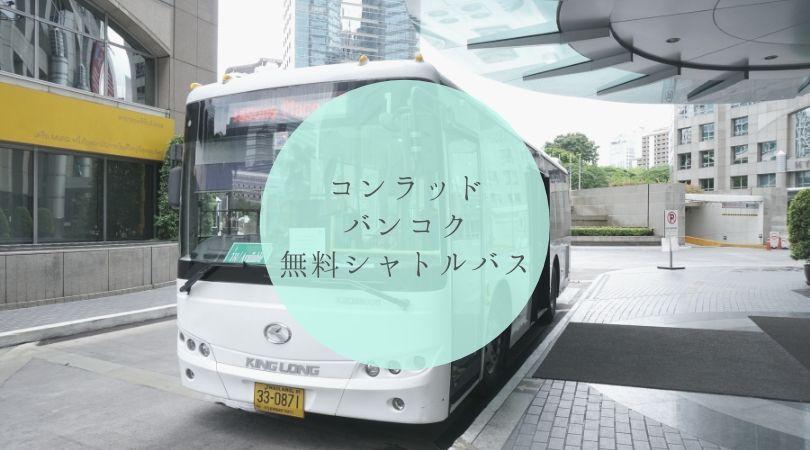 コンラッド・バンコク行きの無料シャトルバス タイトル画像