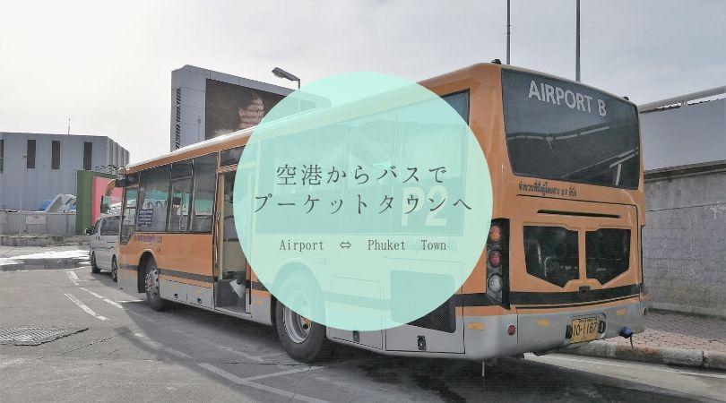 プーケット空港からプーケットタウンへ行くバス