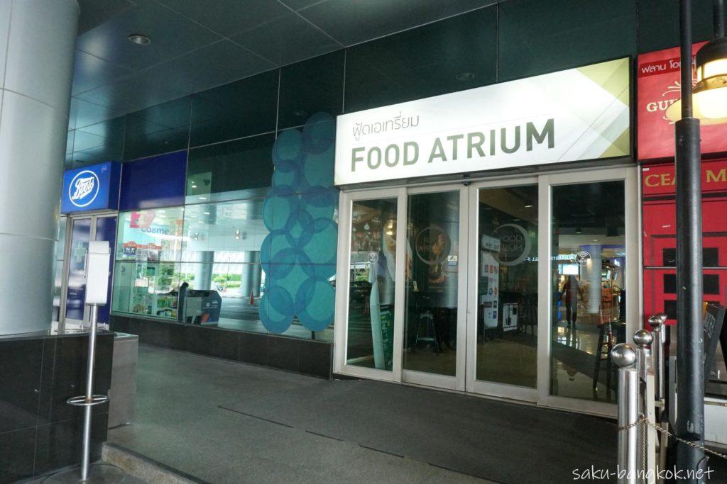 FOOD ATRIUMに入る