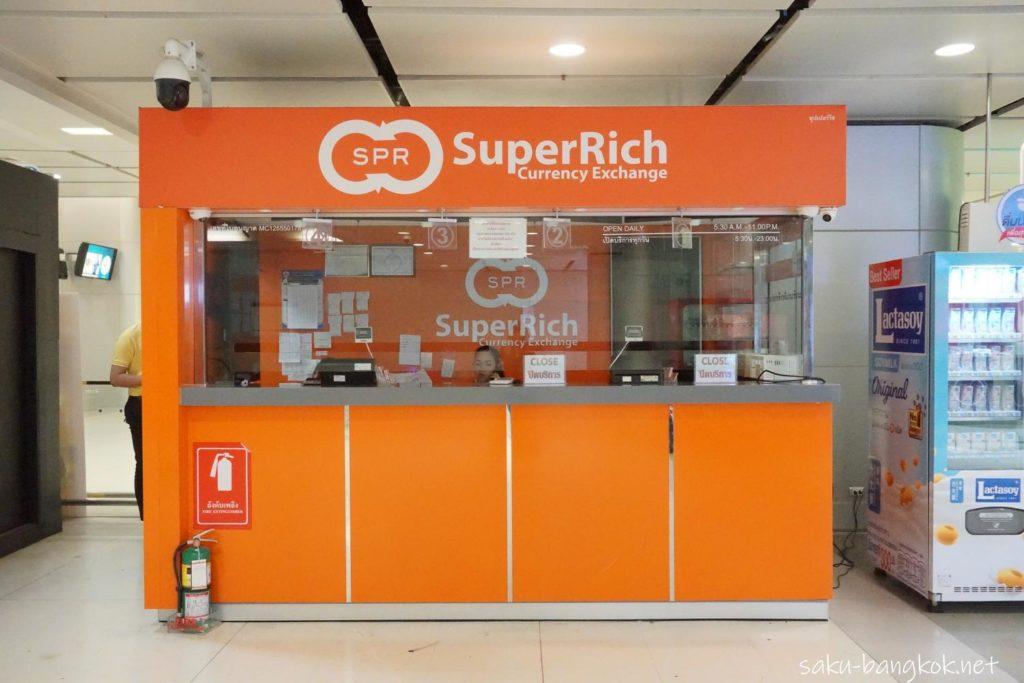 オレンジのスーパーリッチ@スワンナプーム国際空港