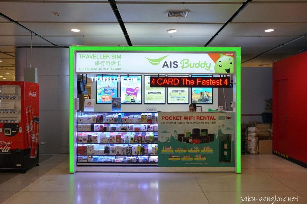 スワンナプーム国際空港 SIMの店