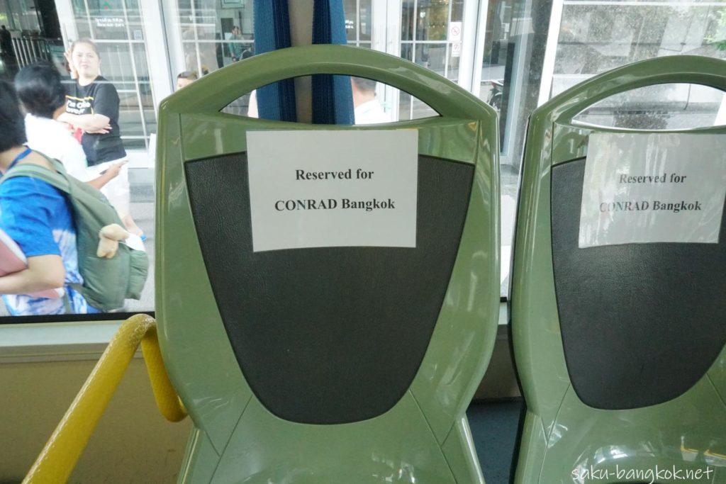 コンラッド・バンコク行きのシャトルバス ホテル利用者の優先席