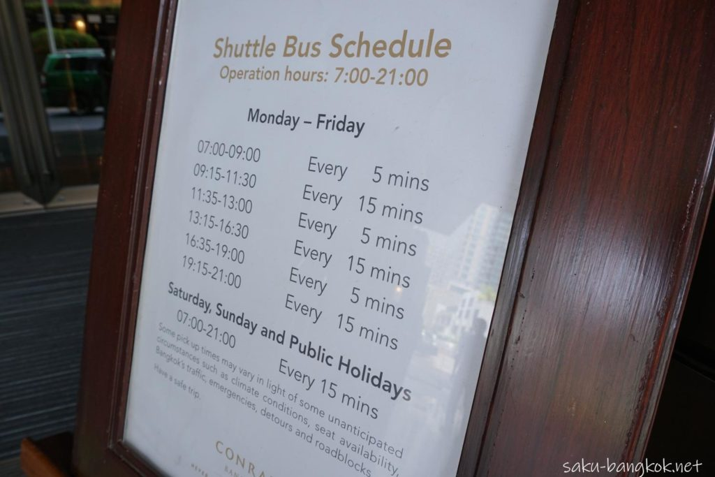 コンラッド・バンコク行きの無料シャトルバス 運行間隔