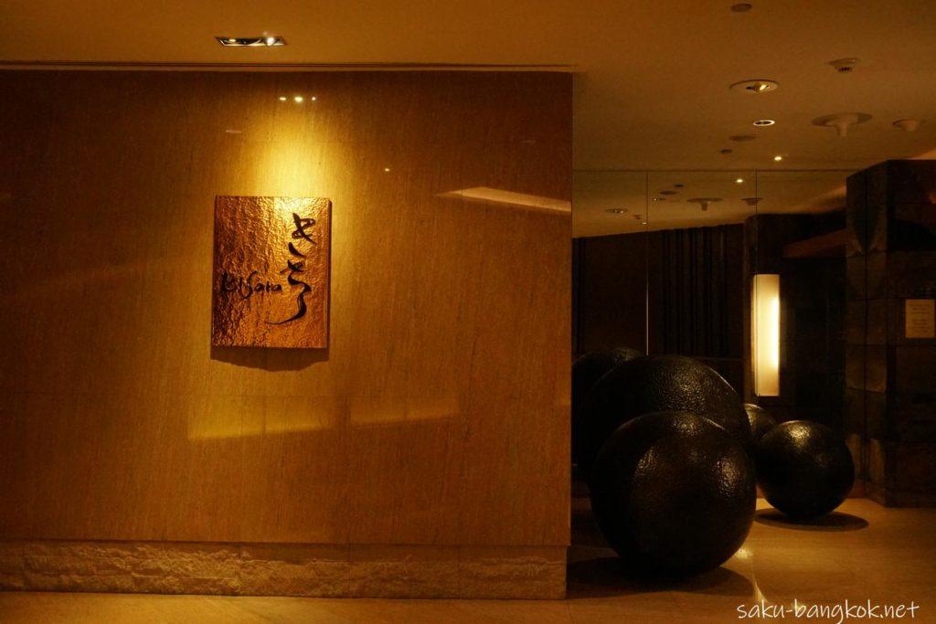 コンラッド・バンコク3階Kisaraの入り口