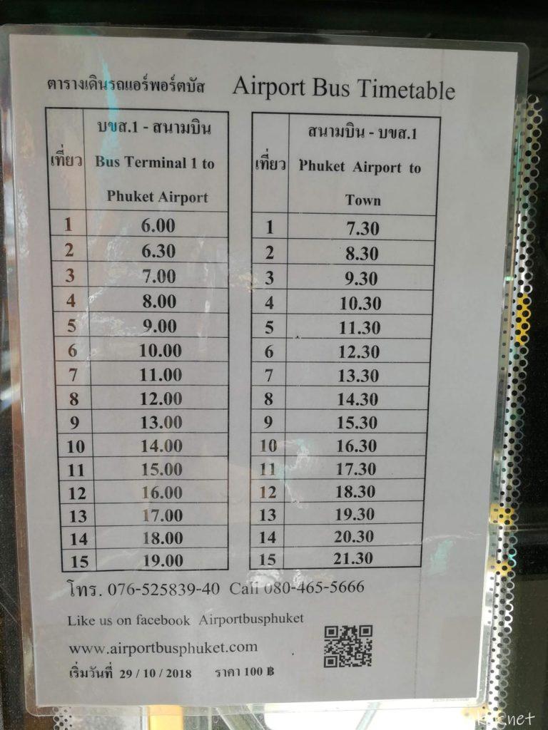 プーケット空港からプーケットタウンへ行くバスの時刻表