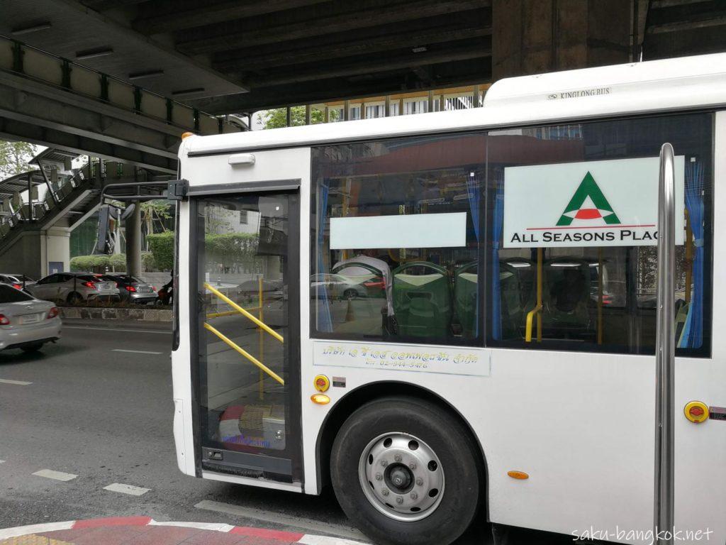 コンラッド・バンコク行きの無料シャトルバス