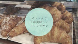 バンコクで一番美味しいクロワッサン タイトル画像