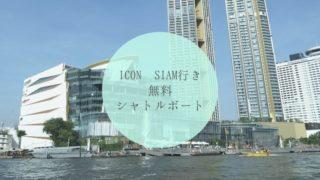 ICON SIAM行き無料シャトルボート タイトル画像