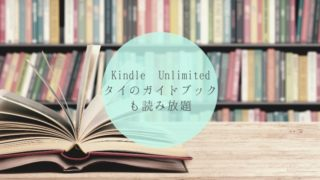 Kindle Unlimitedでタイのガイドブックも読み放題 タイトル画像