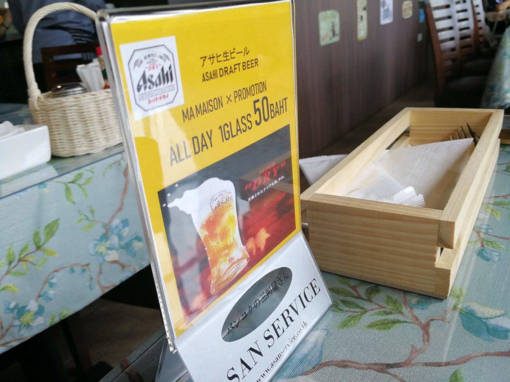 バンコクの洋食店 マ・メゾン(MA MAISON) ビール50B