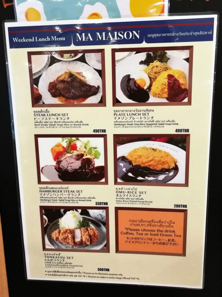 バンコクの洋食店 マ・メゾン(MA MAISON)のランチメニュー