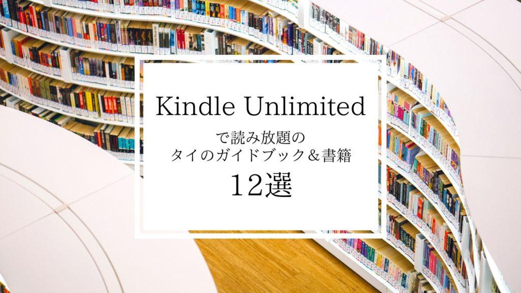 Kindle Unlimitedで読み放題のタイのガイドブック&関連書籍12選!30日間無料体験有り