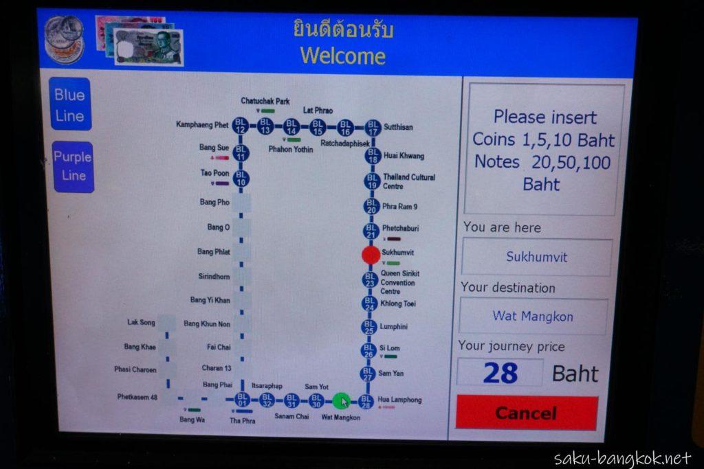 MRTのきっぷ購入画面