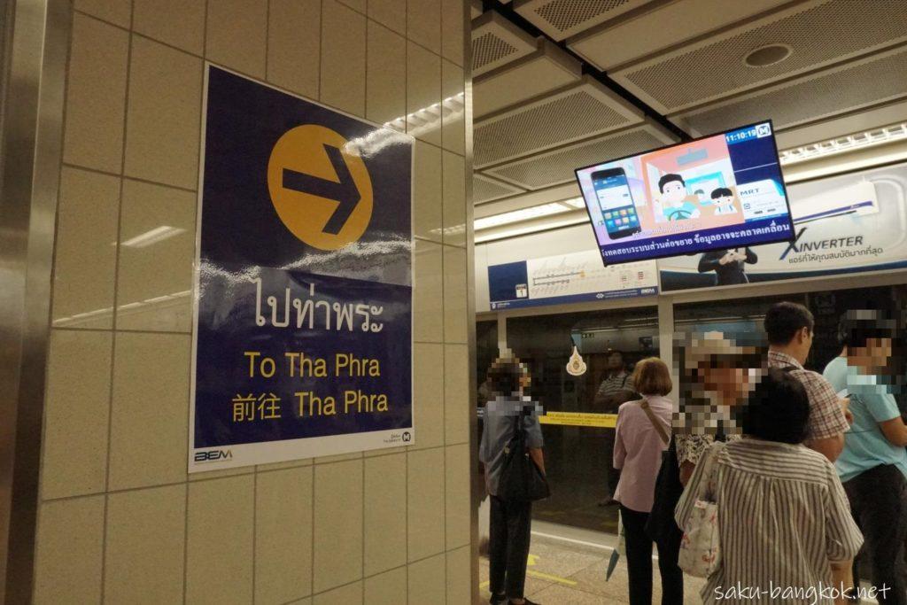 MRT延伸区間方面へフアランポーン駅で乗り換える