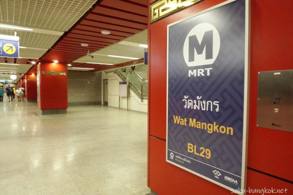 MRTワットマンコン駅の様子