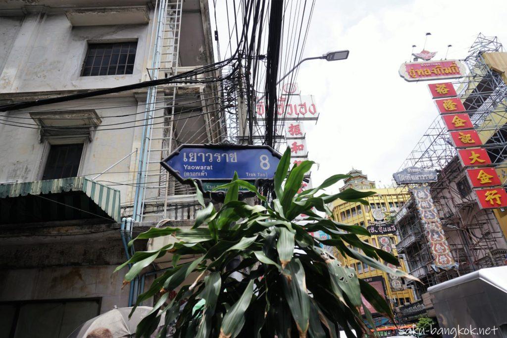 ヤワラートのカオマンガイ食堂タイヘンのあるヤワラートソイ8