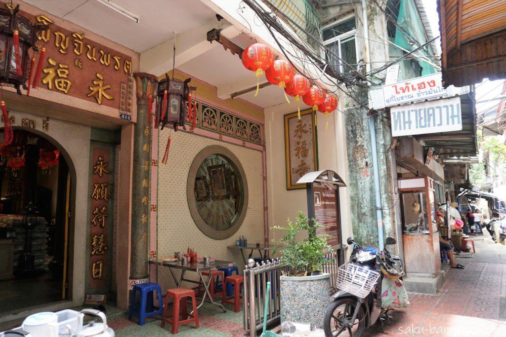 ヤワラートのカオマンガイ食堂タイヘンの手前にある中華寺