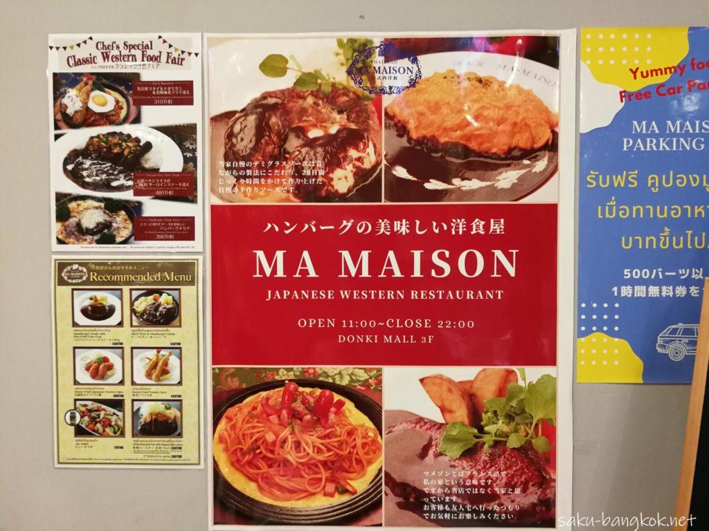 バンコクの洋食店 マ・メゾン(MA MAISON)のメニュー