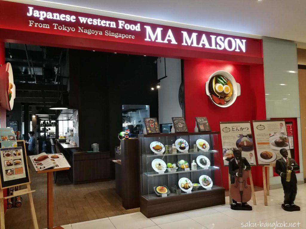 バンコクの洋食店 マ・メゾン(MA MAISON)の外観