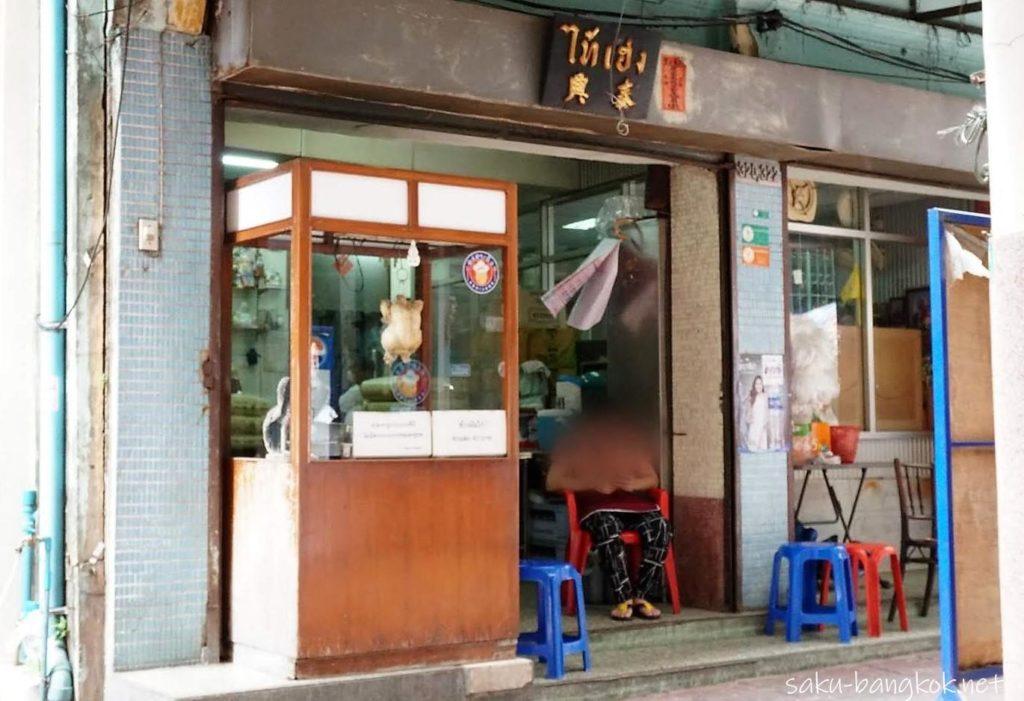 ヤワラートのカオマンガイ食堂タイヘンの外観