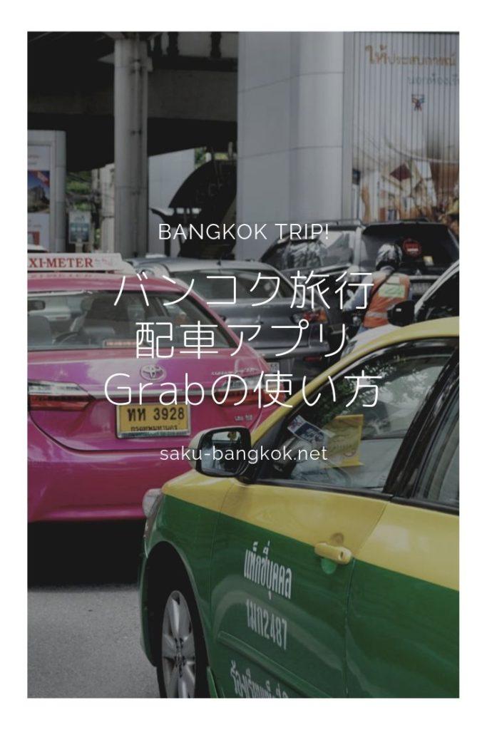 バンコク旅行で便利 配車アプリグラブの使い方