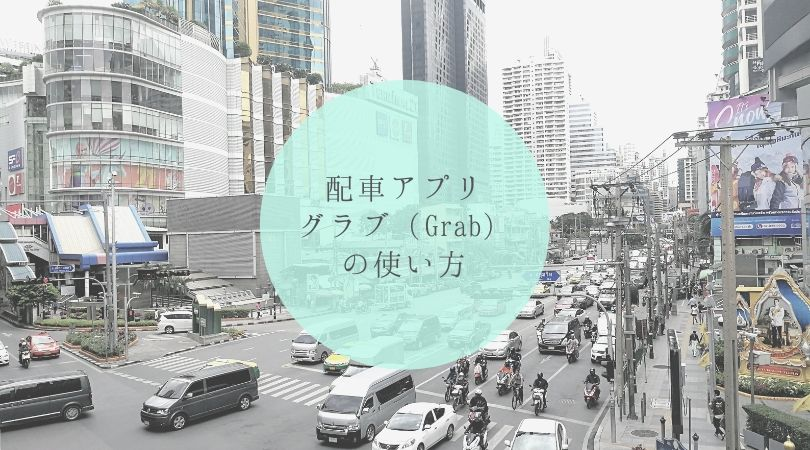 バンコクでの車移動にグラブ(Grab)が便利!タイトル画像