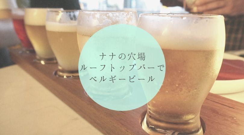 【BELGA】45種のベルギービールが飲めるナナの穴場ルーフトップバー タイトル画像