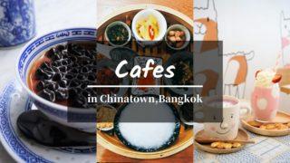 バンコクの中華街ヤワラートのカフェ巡り タイトル画像