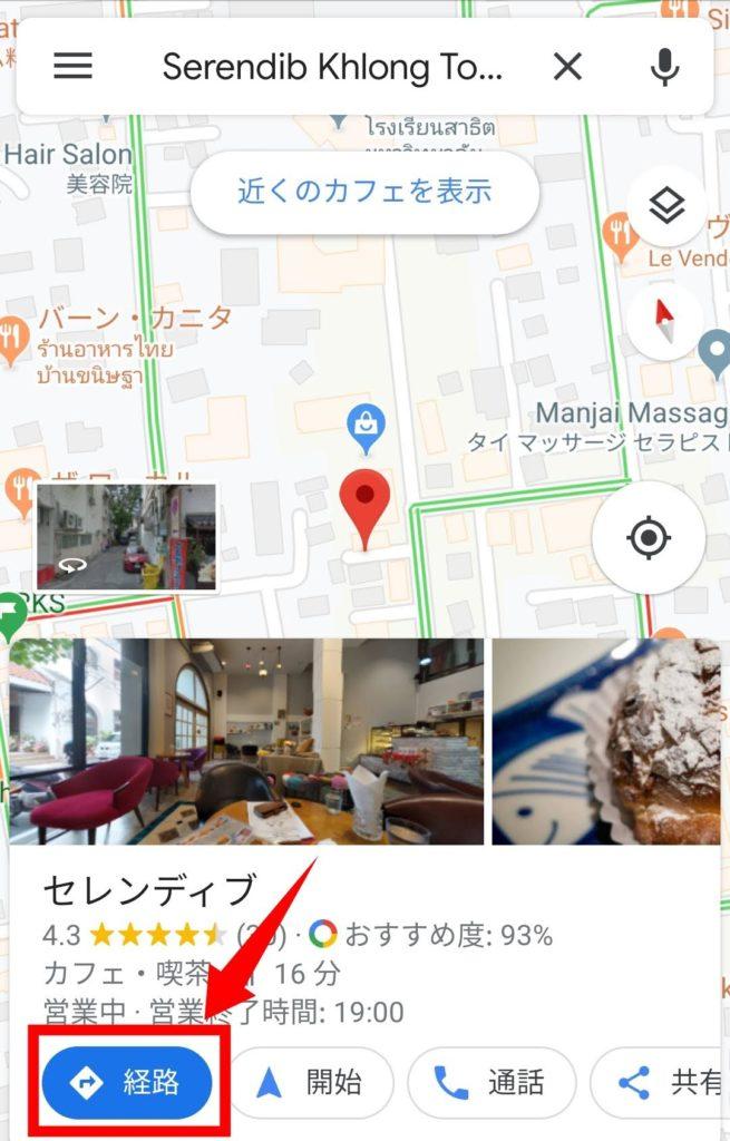 グラブ(Grab)の使い方:Google Mapに行き先を入力して、経路検索