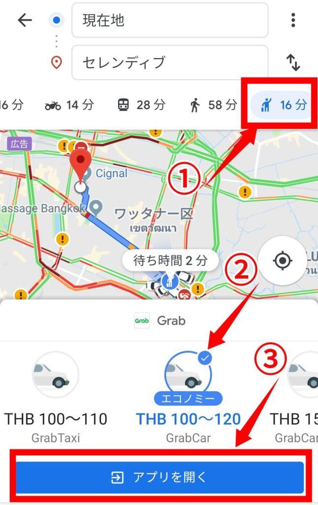 グラブ(Grab)の使い方:Google Mapからグラブアプリを立ち上げる
