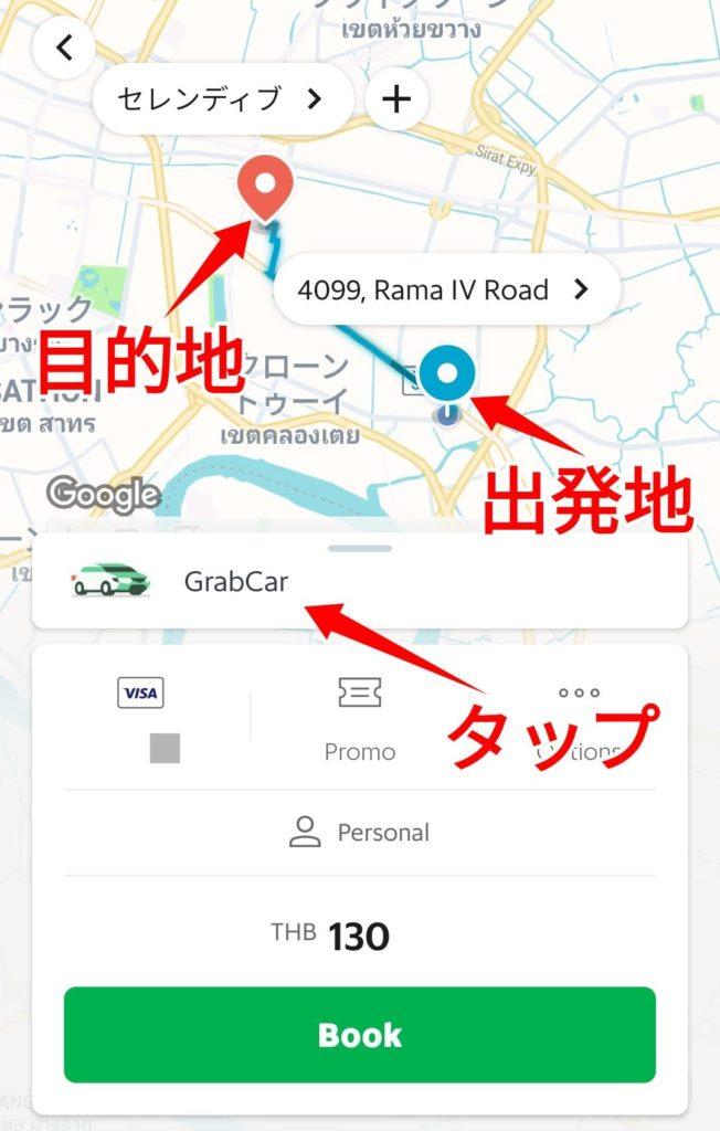 グラブ(Grab)の使い方:アプリの画面
