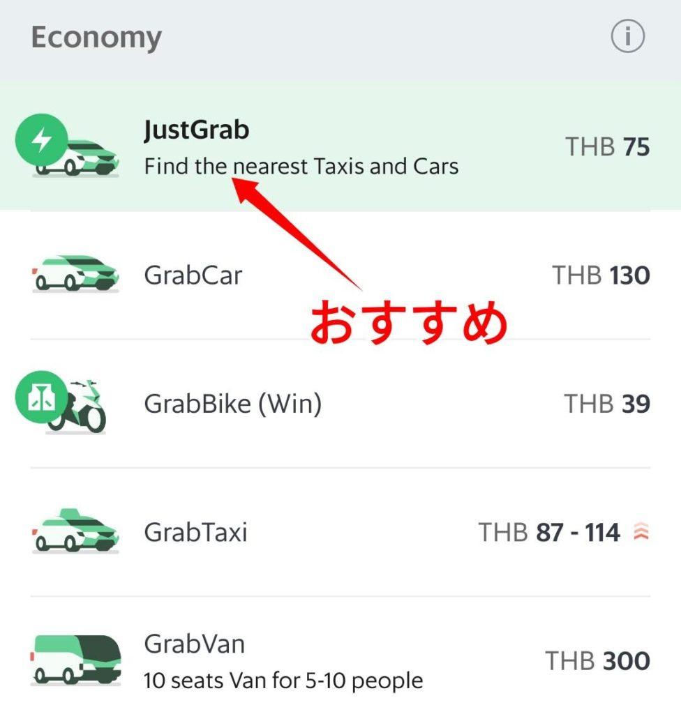 グラブ(Grab)の使い方:Grabの種別
