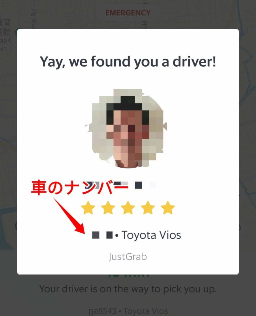 グラブ(Grab)の使い方:マッチングされたドライバーの情報