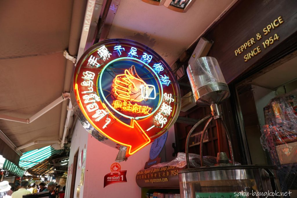 ヤワラートのスパイス専門店Nguan Soon タイトル画像