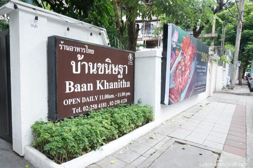高級タイ料理店バーンカニタの外観
