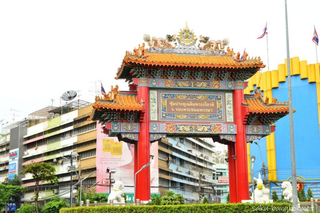 ヤワラートの中華門