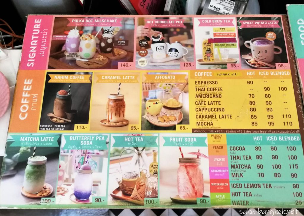 Nahim Cafe(ナヒムカフェ)のドリンクメニュー