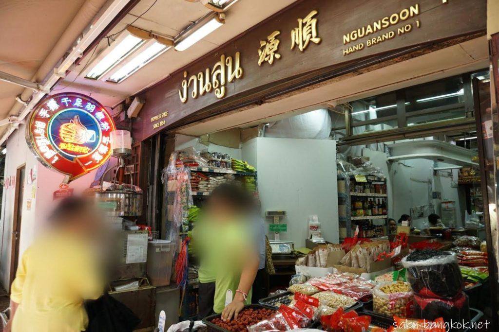 ヤワラートのスパイス専門店Nguan Soon