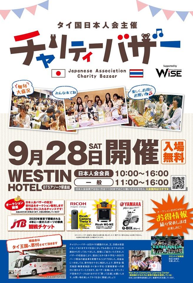 タイ国日本人会チャリティーバザー2019 チラシ