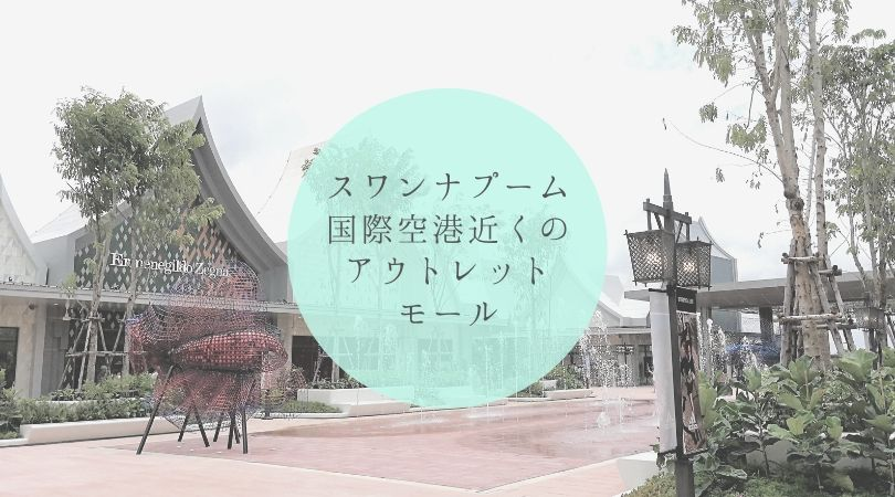 【CENTRAL VILLAGE】スワンナプーム国際空港近くにできたアウトレットモール タイトル画像