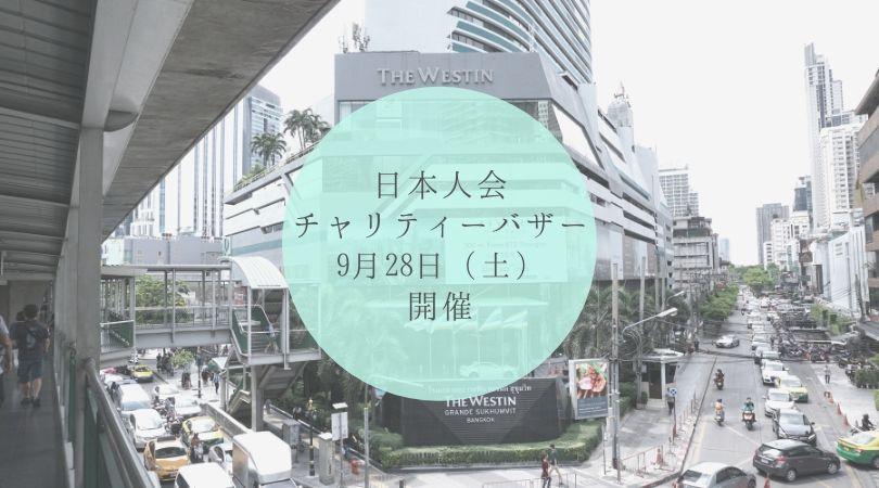 タイ国日本人会チャリティーバザー2019 タイトル画像