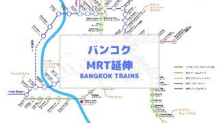 バンコクMRT延伸・新駅周辺のみどころについて