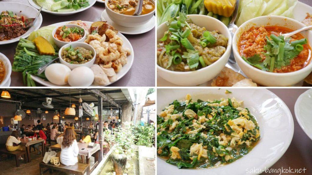 ニマンヘミンのTong Tem Tohで北タイ料理ランチ
