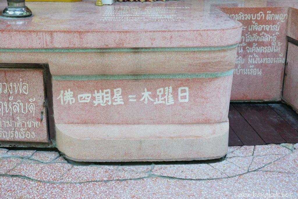 ナコンパトムの龍の寺「ワットサンプラン」木曜日生まれの人のお参り場所