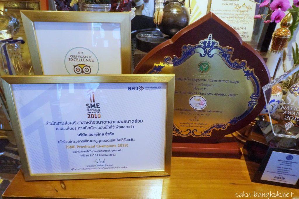 チェンマイのスパ【Zira Spa】受賞の盾