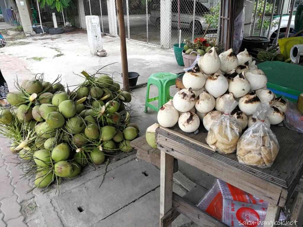 ココナッツ(マプラオオーンとマプラオパオ)