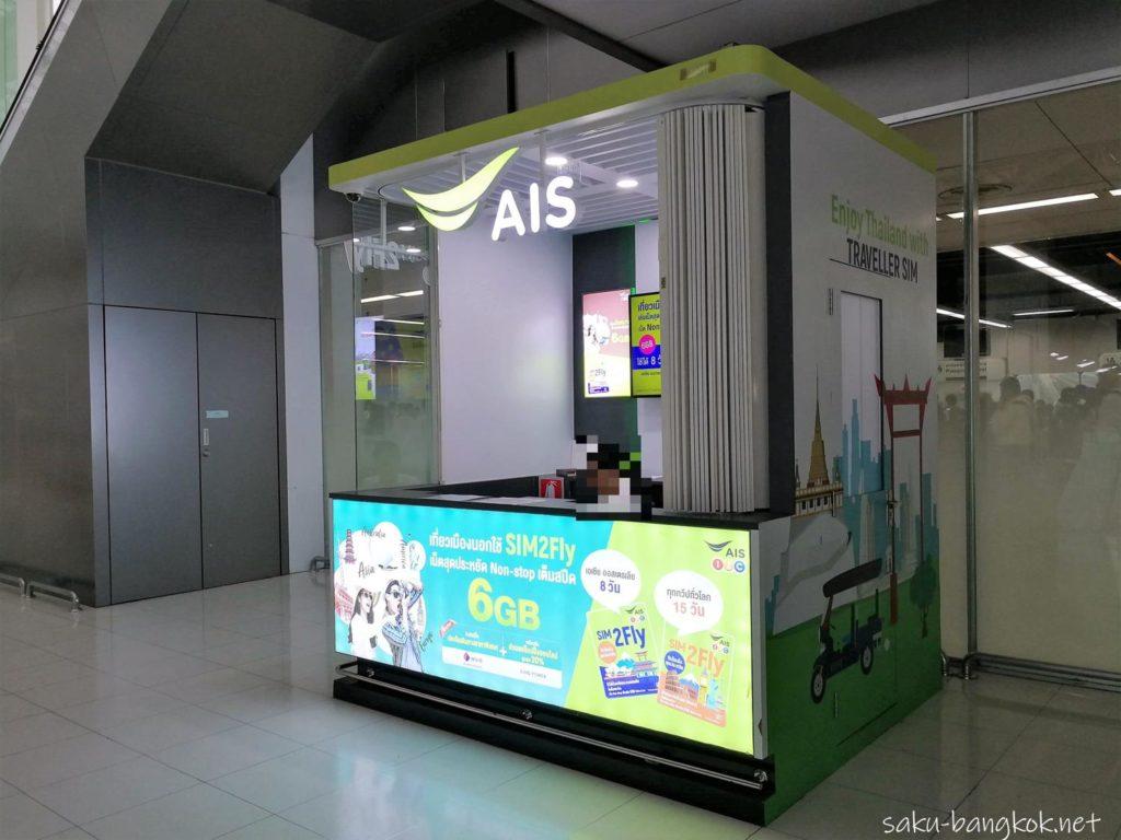 スワンナプーム国際空港4階 AIS