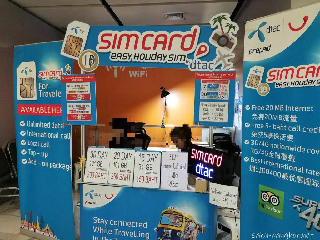 スワンナプーム国際空港 エアポートレイルリンク内 SIMの購入ブース